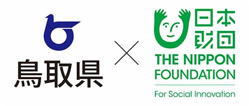 鳥取県かける日本財団